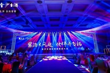 深圳站 | 鹏城再聚,赋能未来,金沙古酒百城巡展第39站完美收官!